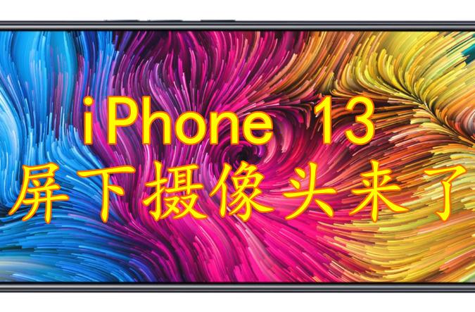iPhone 13能用上?期待已久的屏下摄像头来了