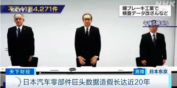 日本汽车零部件巨头曙光制动曝出质检数据造假20年丑闻,哪些日系车企中招?