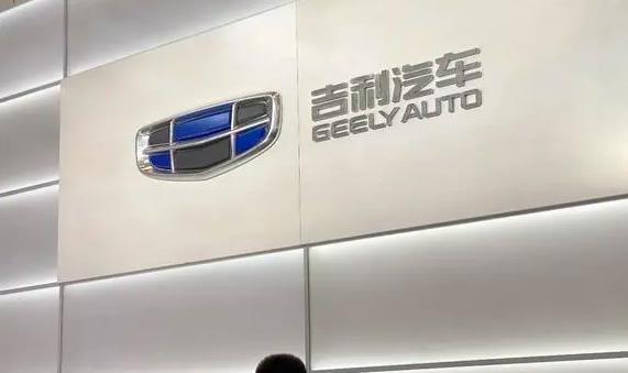 吉利汽车将组建新电动汽车公司 并且跨界布局区块链
