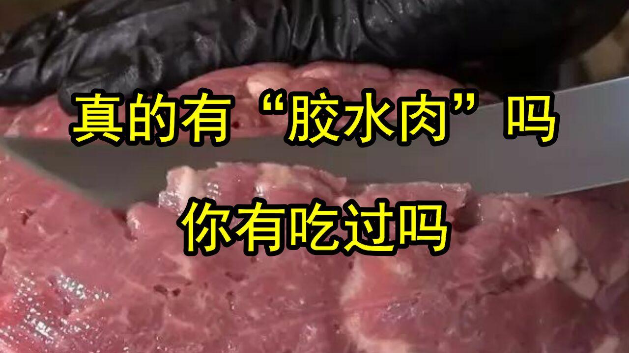 神奇的重組肉是什么,你確定敢吃嗎