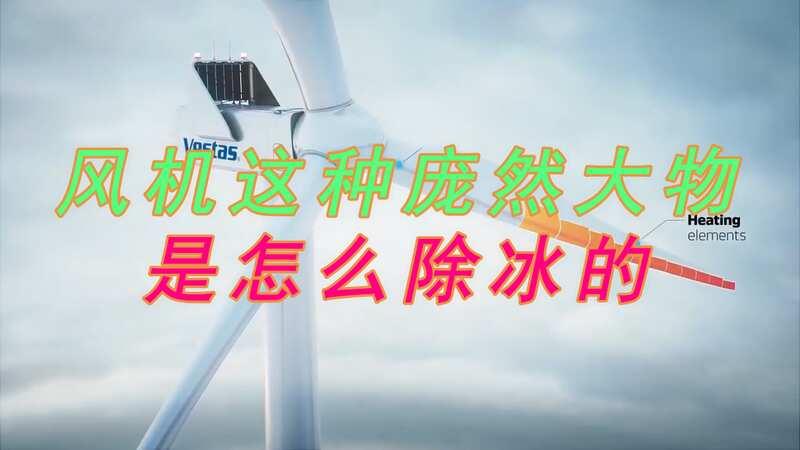 據說得州的停電時因為風力發電機結冰了,你會相信嗎?