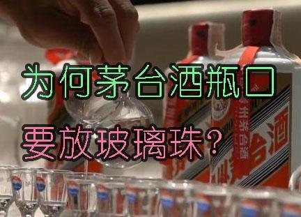 为什么茅台酒瓶口要放玻璃珠?原来有这四大作用