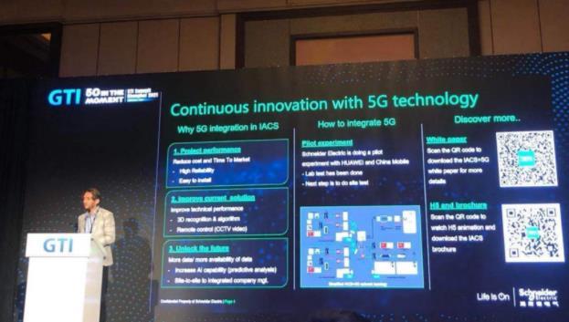 施耐德电气发布5G+无人行车解决方案白皮书,助力中国钢铁行业高质量发展