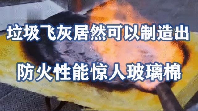 垃圾飞灰居然可以制造防火性能惊人玻璃棉