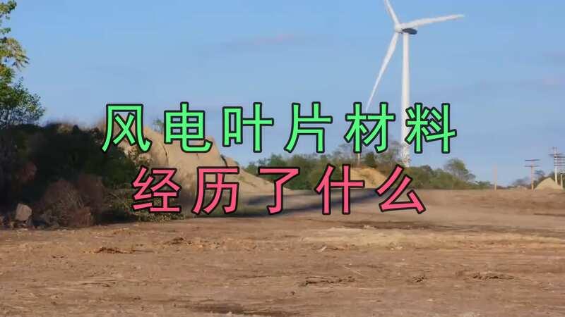 風電葉片是怎么一步步發展到現在的碳纖維增強復合材料?