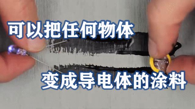 可以把任何物體變成導電體的涂料,這又是什么黑科技
