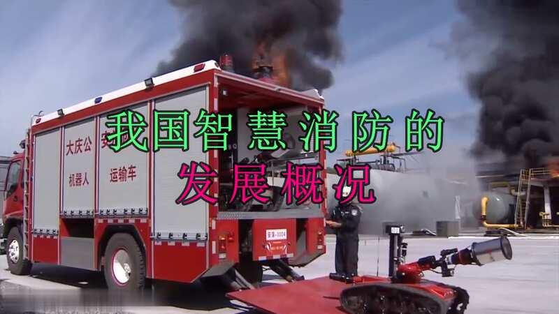 现在消防还是不是等着人报警呢,智能消防作用多大?
