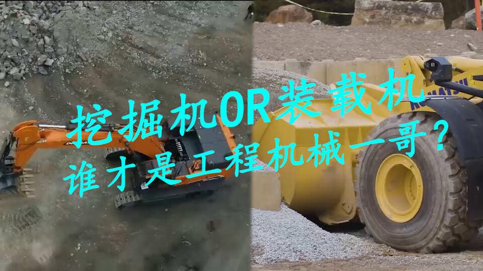 挖掘機OR裝載機,誰才是工程機械一哥?