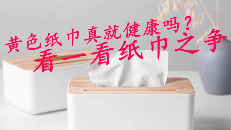 黃色紙巾真就健康嗎?看一看這場紙巾之爭