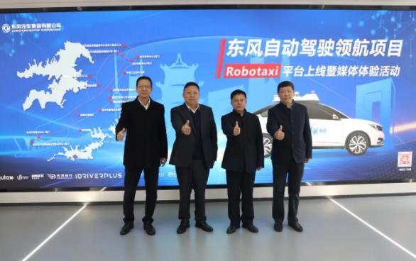 東風自動駕駛出租車在武漢成功投運!北斗衛星導航+5G通訊助力