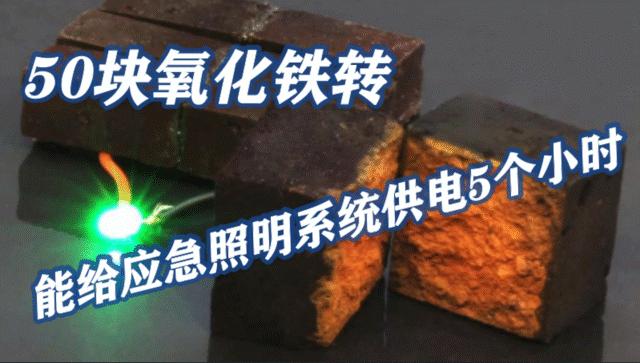 50塊氧化鐵轉能給應急照明系統供電5個小時,這樣的納米技術你打call嗎?