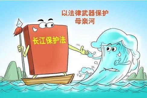 长江保护法3月1日起正式施行 有什么特点?详细解答来了