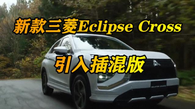 引入插混版,新款三菱Eclipse Cross居然有兩臺電動機