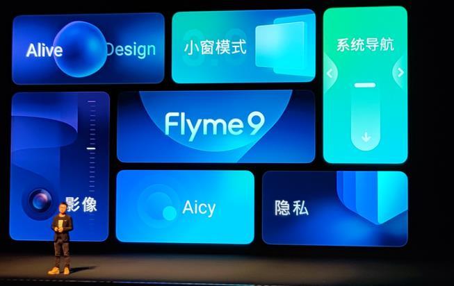 魅族18系列率先搭載Flyme 9系統!全智能穿戴系統Flyme For Watch登場