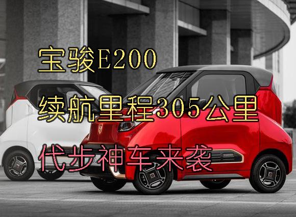 寶駿E200又一輛代步神車來襲!續航里程達305公里