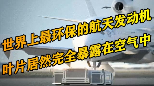 世界上最環保的航天發動機,葉片居然完全暴露在空氣中