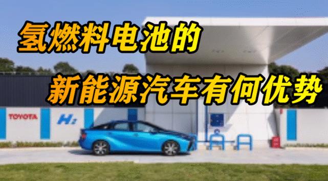 """氫燃料電池的新能源汽車有何優勢,它在未來會成為""""霸主""""嗎?"""