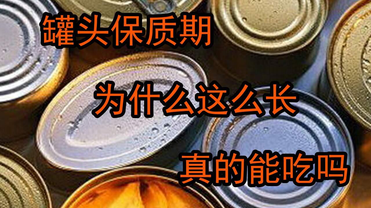 罐頭保質期最長可達數年,為什么食物不變質