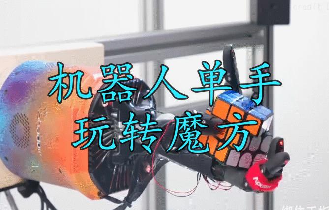 一般人雙手都搞不定的魔方,機器人單手就完成了這是什么操作