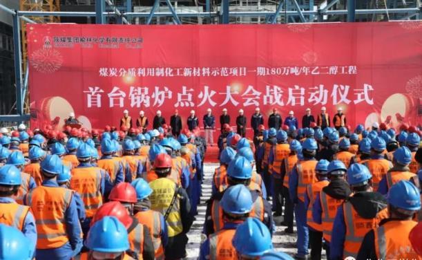 陕煤集团最大煤制乙二醇项目锅炉点火会战启动