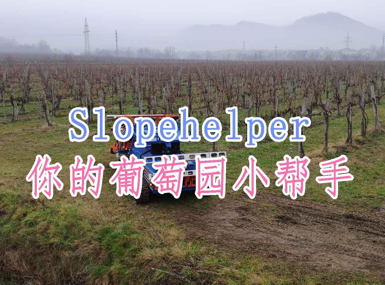 農業機器人Slopehelper,你的葡萄園小幫手