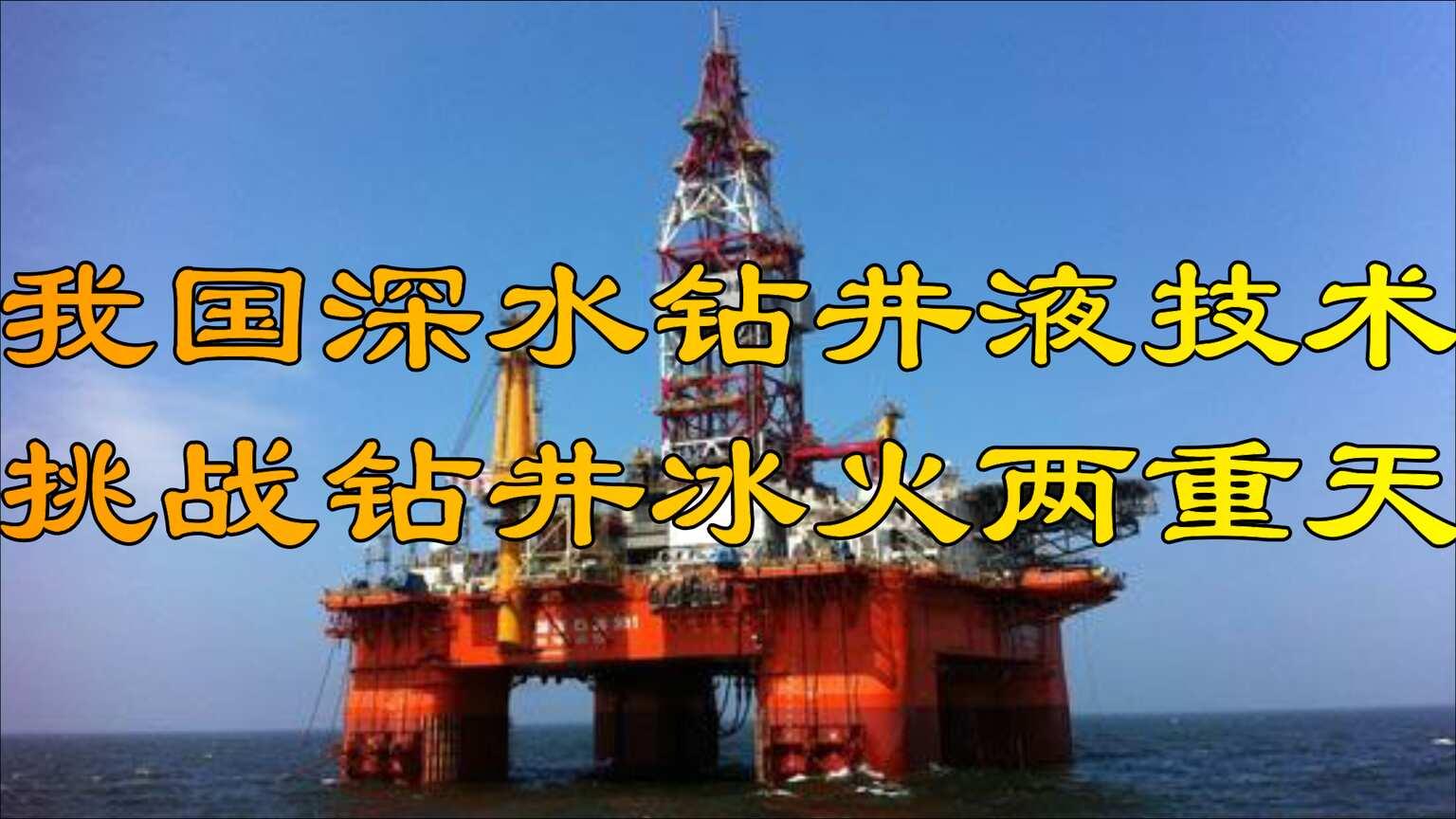 我国自研深水钻井液技术,挑战钻井冰火两重天