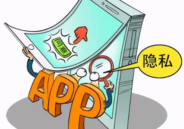 APP精準推送怎么實現?個人信息保護法草案已提請全國人大審議