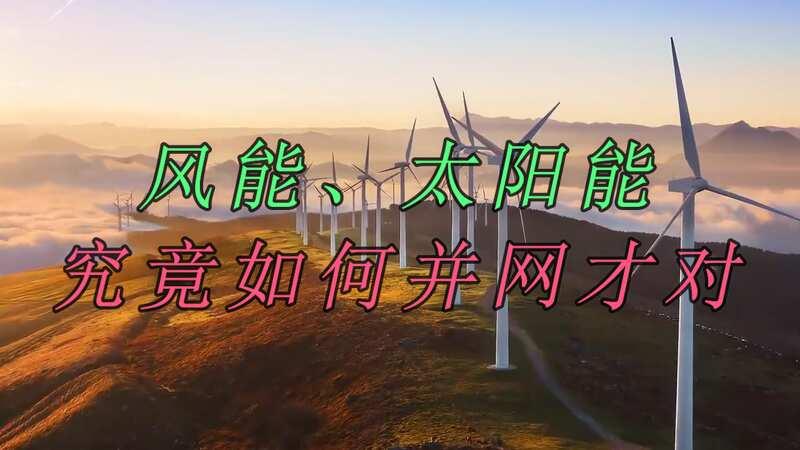 美国的可再生能源居然可以并网这么成功,看下它们的秘诀