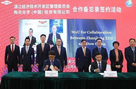 陶氏拟投资2.5亿在湛江新建华南特种化学品制造基地