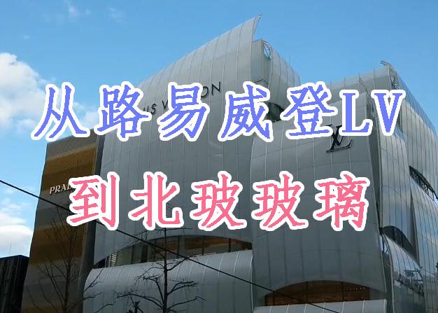 玻璃也能打印了,从日本最大LV店到北玻玻璃