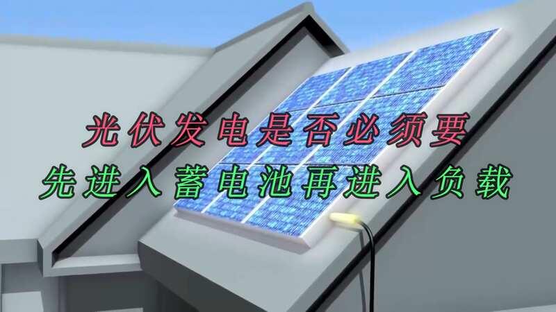 光伏发电是否必须要先进入蓄电池再进入负载?