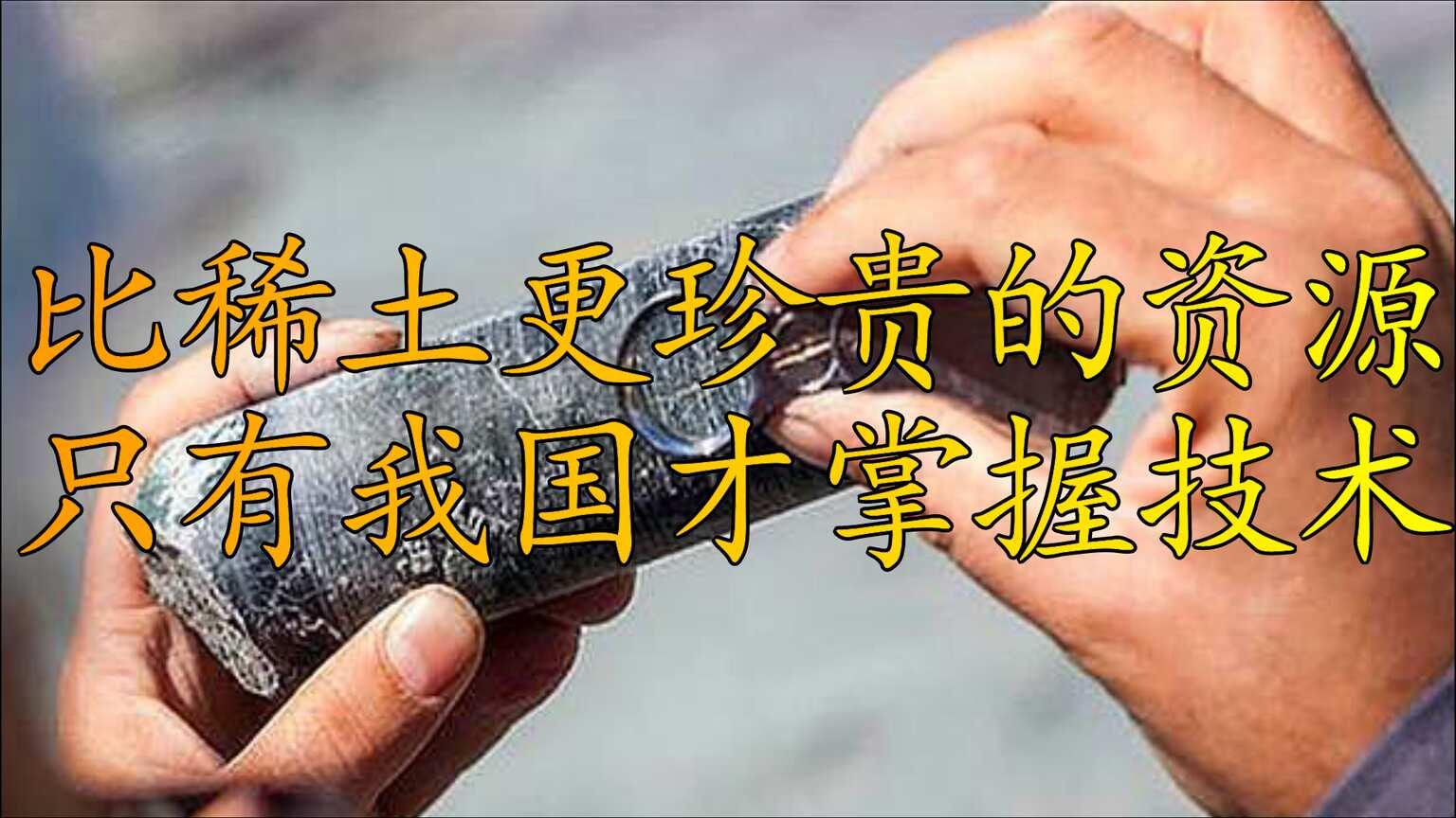 比稀土更珍贵的资源-稀土磁铁,这才是我国真正的杀手锏