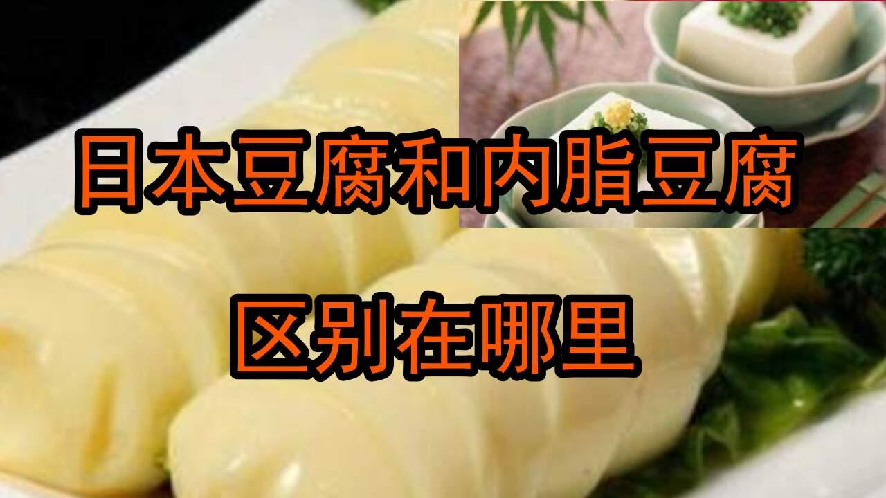 原來日本豆腐和內酯豆腐的區別這么大,漲知識了