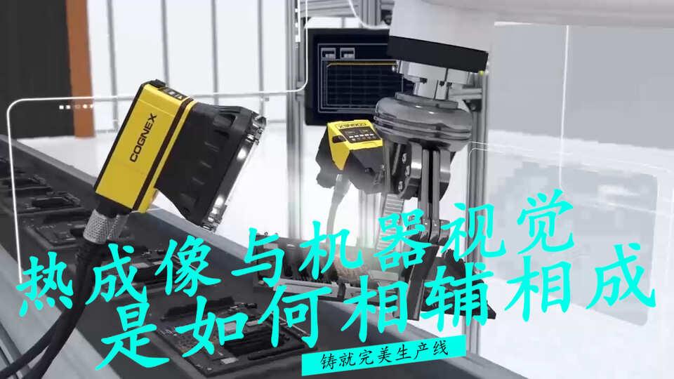 熱成像與機器視覺,如何相輔相成鑄就完美生產線?