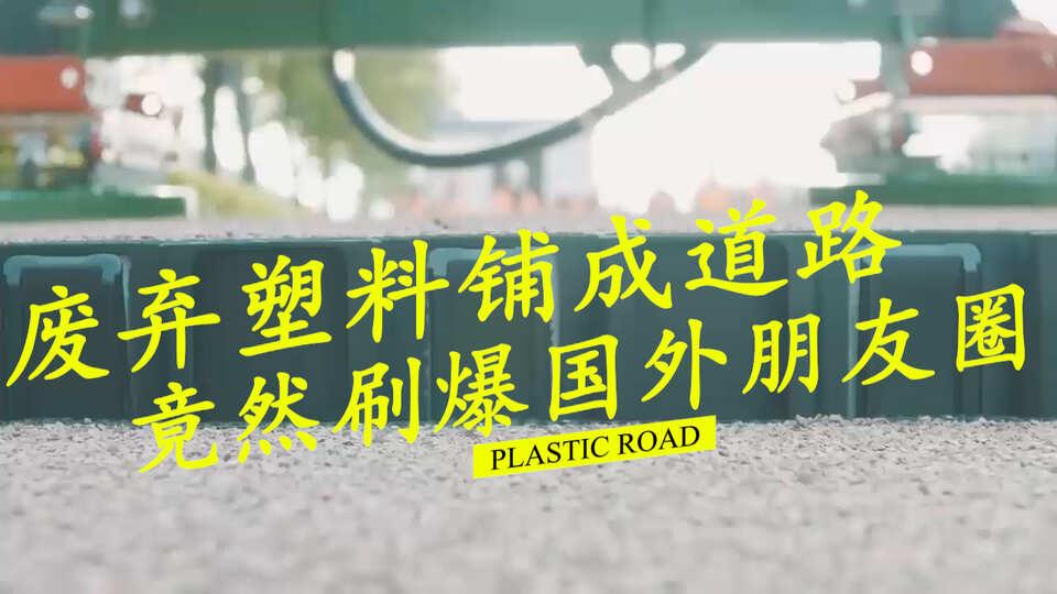 废弃塑料铺成道路,Plastic Road竟然刷爆国外朋友圈