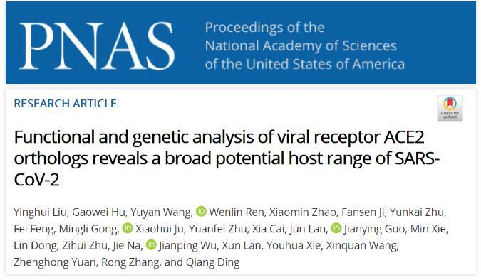 复旦大学等揭示了新冠病毒广泛的潜在宿主范围