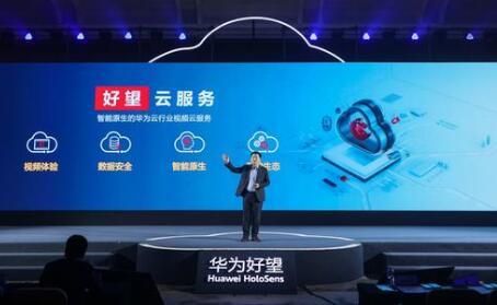 华为正式发布好望云服务,强攻机器视觉领域