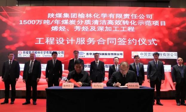 总投资1262亿元在建最大煤化工项目设计合同签约