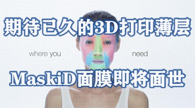 期待已久的3D打印薄层MaskiD面膜即将面世,目前正进入Beta测试阶段