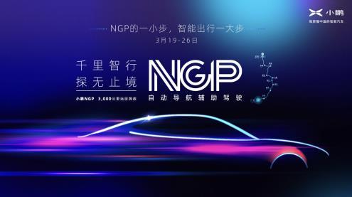 小鹏汽车开启NGP辅助驾驶挑战 开创里程碑