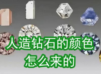 我国是世界最大培育钻石产地,彩色人造钻石颜色是如何产生的?