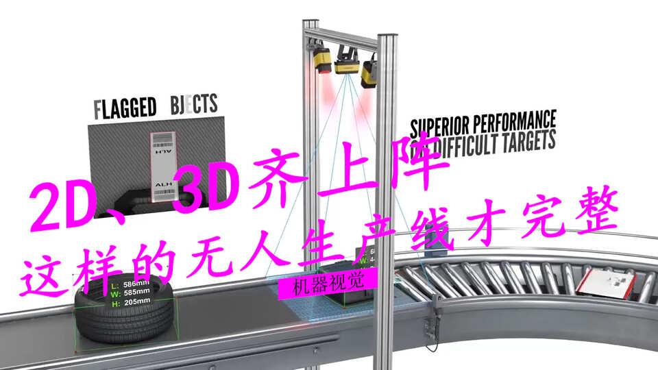 2D、3D机器视觉齐上阵,这样的无人生产线才完整