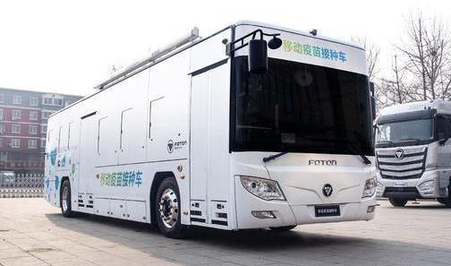北汽福田全国首款移动疫苗接种车来了!