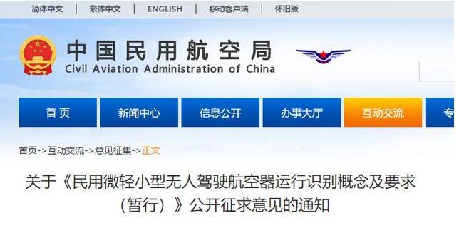 中国民航局关于无人驾驶航空器飞行专项法规公布