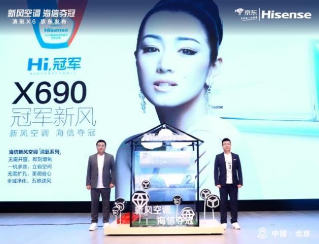海信新风空调清氧系列X6发布!联合京东全渠道开启新风空调新时代