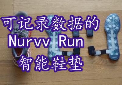 Nurvv Run 智能鞋垫 能否克服穿戴设备的鸡肋难题