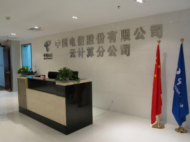 中国电信整合5家公司成立天翼云科技公司!全网能力调用次数超100亿次