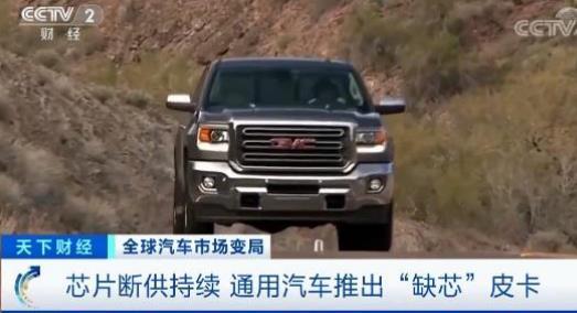 """通用汽车推出""""缺芯""""卡车 每升油少跑 425 米你会买单吗"""