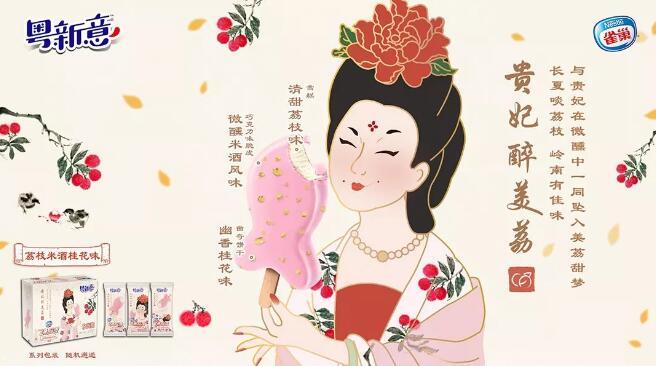 雀巢冰淇淋推出全新子品牌粤新意,融入南粤特色文化
