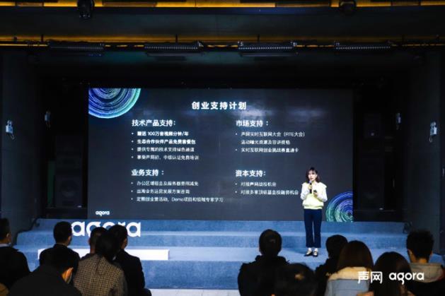 Agora创业支持计划发布!声网声场如何最大化的扶持创业者?